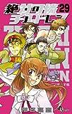 絶対可憐チルドレン 29 (少年サンデーコミックス)
