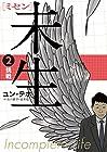 未生 ミセン 第2巻 2016年06月23日発売