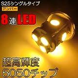 【8連SMDLED】大光量 S25シングルLED アンバー DC12V 並行輸入品