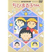 劇場用映画 ちびまる子ちゃん [DVD]
