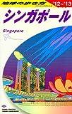 D20 地球の歩き方 シンガポール 2012~2013