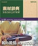 素材辞典 Vol.153 和の風情 ~礼ともてなし編