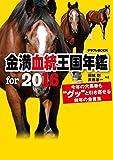 金満血統王国年鑑 for 2016<金満血統王国年鑑> (サラブレBOOK)
