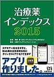 治療薬インデックス2015