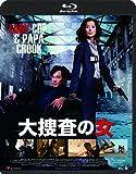 大捜査の女【Blu-ray DISC】