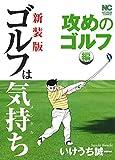 新装版 ゴルフは気持ち 攻めのゴルフ編 (ニチブンコミックス)
