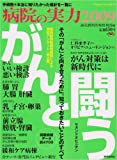 病院の実力 2009 (YOMIURI SPECIAL 43)