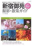 新宿御苑撮影散策ガイド—季節の花と風景を訪ねる (NEWS mook)