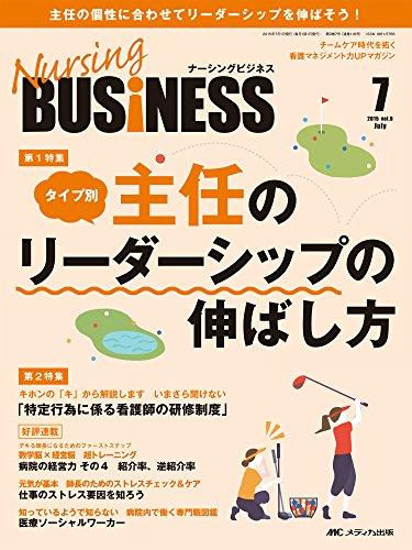 ナーシングビジネス 2015年7月号(第9巻7号) 特集:タイプ別 主任のリーダーシップの伸ばし方