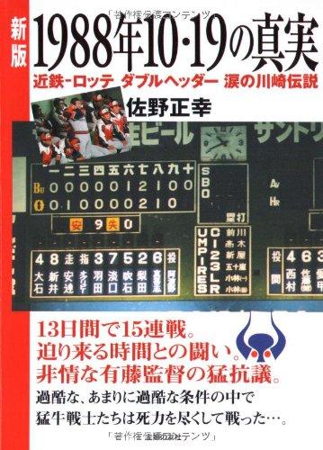 新版 1988年10・19の真実—近鉄-ロッテ ダブルヘッダー 涙の川崎伝説