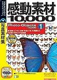 感動素材10000 HEMERA Photo-Objects 1 (税込1980円版)(説明扉付きスリムパッケージ版)