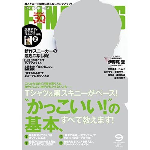 FINEBOYS(ファインボーイズ) 2016年 09 月号