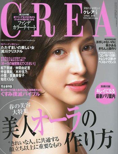 CREA ( クレア ) 2010年 04月号 [雑誌]