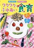 ワクワクふれあい食育 (ハッピー保育books)