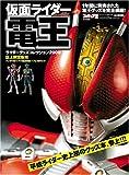 ライダーグッズコレクション2008 仮面ライダー電王