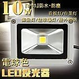 LED投光器 10W 白色/広角ライト/IP65屋外防水 看板灯 集魚灯 作業灯に/家庭用コンセントでOK!