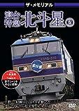 ザ・メモリアル寝台特急北斗星2[DVD]