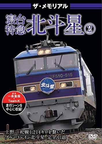 ザ・メモリアル 寝台特急北斗星2 [DVD]