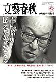 文藝春秋増刊 吉村昭が伝えたかったこと 2011年 09月号 [雑誌]