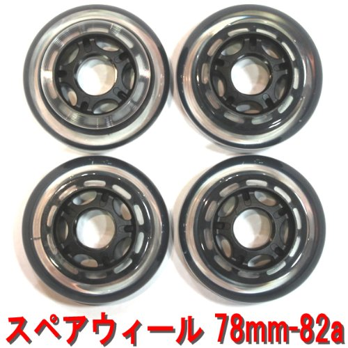 RADIUS the RADIUS line for スペアウィール 78mm-82a [inline Skate supplies]