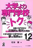 大学より専門学校がトク 2012年版 (YELL books)