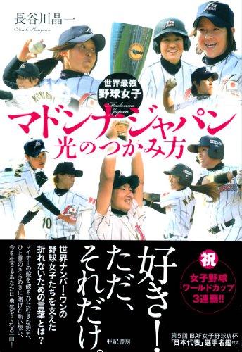 マドンナジャパン 光のつかみ方——世界最強野球女子