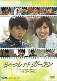 シークレット・ガーデン NGスペシャル [DVD]