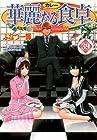 華麗なる食卓 第39巻 2011年01月19日発売