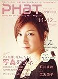PHaT PHOTO (ファットフォト) 2007年 12月号 [雑誌]