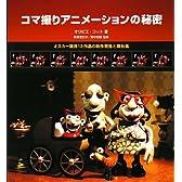コマ撮りアニメーションの秘密―オスカー獲得13作品の制作現場と舞台裏