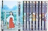 朝霧の巫女 全9巻完結セット (ヤングキングコミックス)