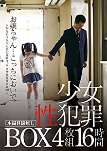 少女性犯罪BOX4枚組16時間 [DVD]