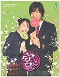 宮~Love in Palace フィルムコミック (3)