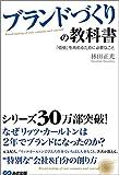 ブランドづくりの教科書