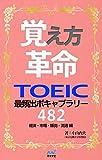 覚え方革命 TOEIC最頻出ボキャブラリー482