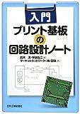 入門 プリント基板の回路設計ノート