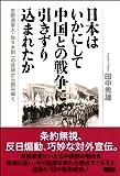 『日本はいかにして中国との戦争に引きずり込まれたか』 田中秀雄