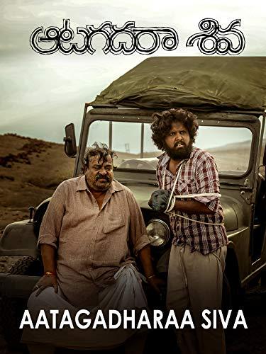 Aatagadharaa Siva on Amazon Prime Video UK