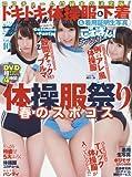 ランジェリーザ・ベスト こすぱん! vol.16 (ベストムックシリーズ・07)