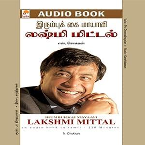 Lakshmi Mittal: Irumbukkai Maayavi | [Chokkan N]