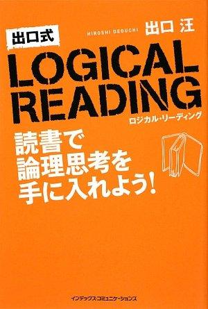 出口式ロジカル・リーディング―読書で論理思考を手に入れよう