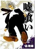 嘘喰い 8 (8) (ヤングジャンプコミックス)