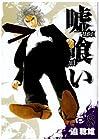 嘘喰い 第8巻 2008年06月19日発売