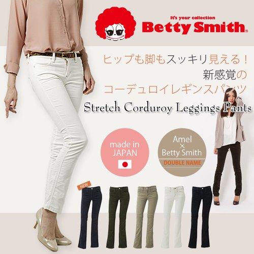 Amel(エイメル) 【Betty Smith(ベティスミス)×Amel】ストレッチコーデュロイレギンスパンツ ブラック Mサイズ