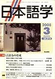 日本語学 2008年 03月号 [雑誌]