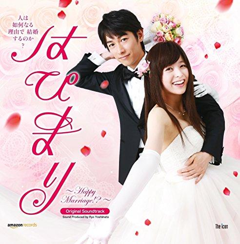 はぴまり - Happy Marriage!? - オリジナルサウンドトラック