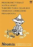 楽しいムーミン一家 人生の迷路を抜け出すための、ムーミン・セレクション。「愛の意味が解らなくなった夜に」 解説・石井ゆかり [DVD]