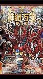 神羅万象チョコ 大魔王と八つのピラー第3弾 20個入 BOX (食玩)