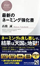 最新のネーミングの強化書 (PHPビジネス新書)