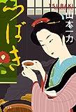 つばき (一膳飯屋「だいこん」2)